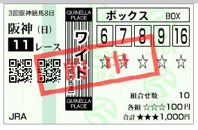 宝塚 ワイドBOX