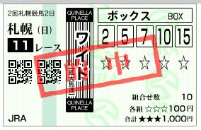 札幌11R ワイド