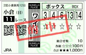 小倉11R ワイド