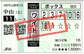 中山11R ワイド02