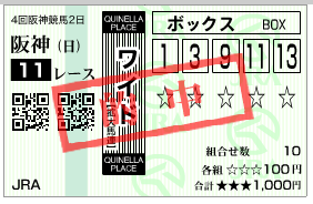 阪神11R ワイド