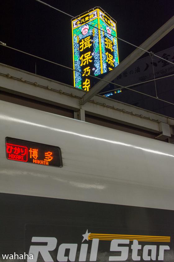 280805himeji_railstar-1.jpg