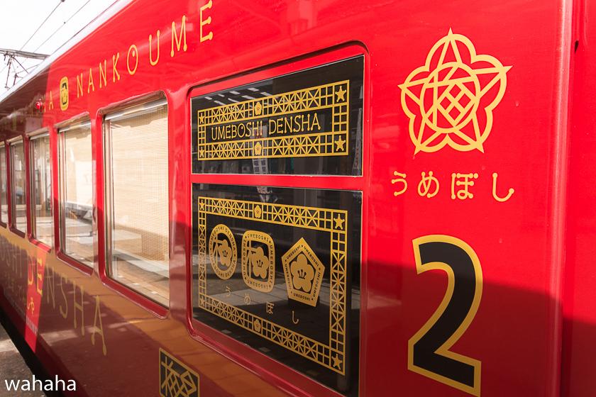 280917wakayamadentetsu-1-3.jpg