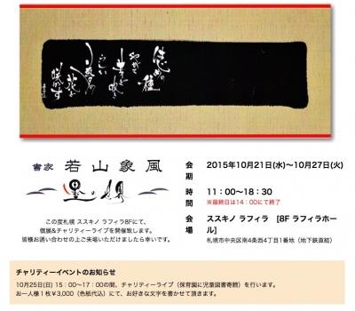 20151021-1027sapporo.jpg