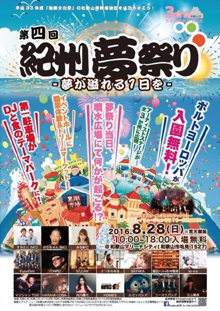 紀州夢祭り2016
