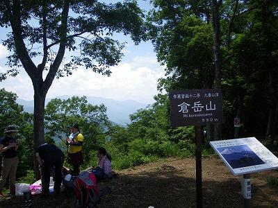 倉岳山は人が多い