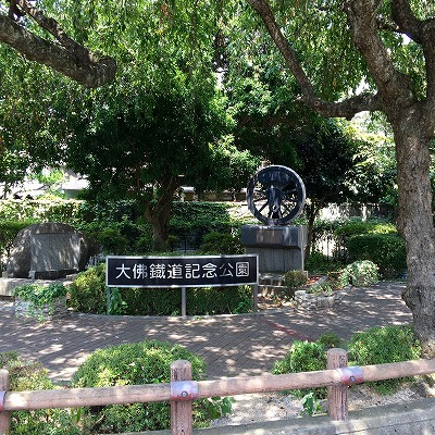 大仏鐵道公園