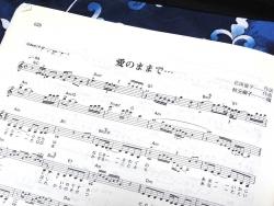 楽譜で練習~愛のままで