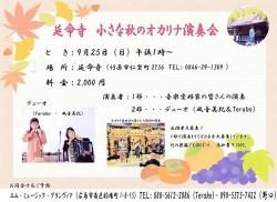 延命寺~オカリナ演奏会20160925