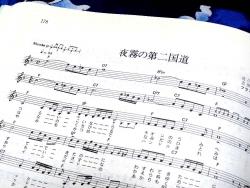楽譜で練習~夜霧の第二国道