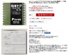 Fujikura-FB-W_TAPE_No_20