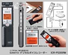 ICレコーダー&プレーヤーSANYO ICR-PS285RM