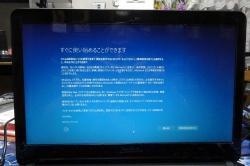 Windows10バージョンアップ20160702-02