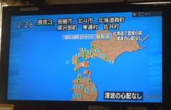 函館で震度6弱の地震20160616