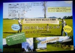 MOU MOU Market