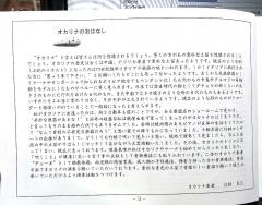 オカリナ教則本・曲集~初級編-2