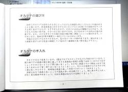 オカリナ教則本・曲集~初級編-3