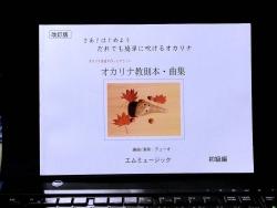オカリナ教則本・曲集~初級編-1