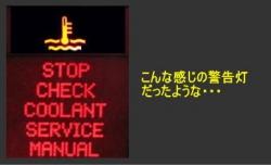 警告灯20160521