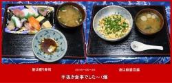 食事20160520