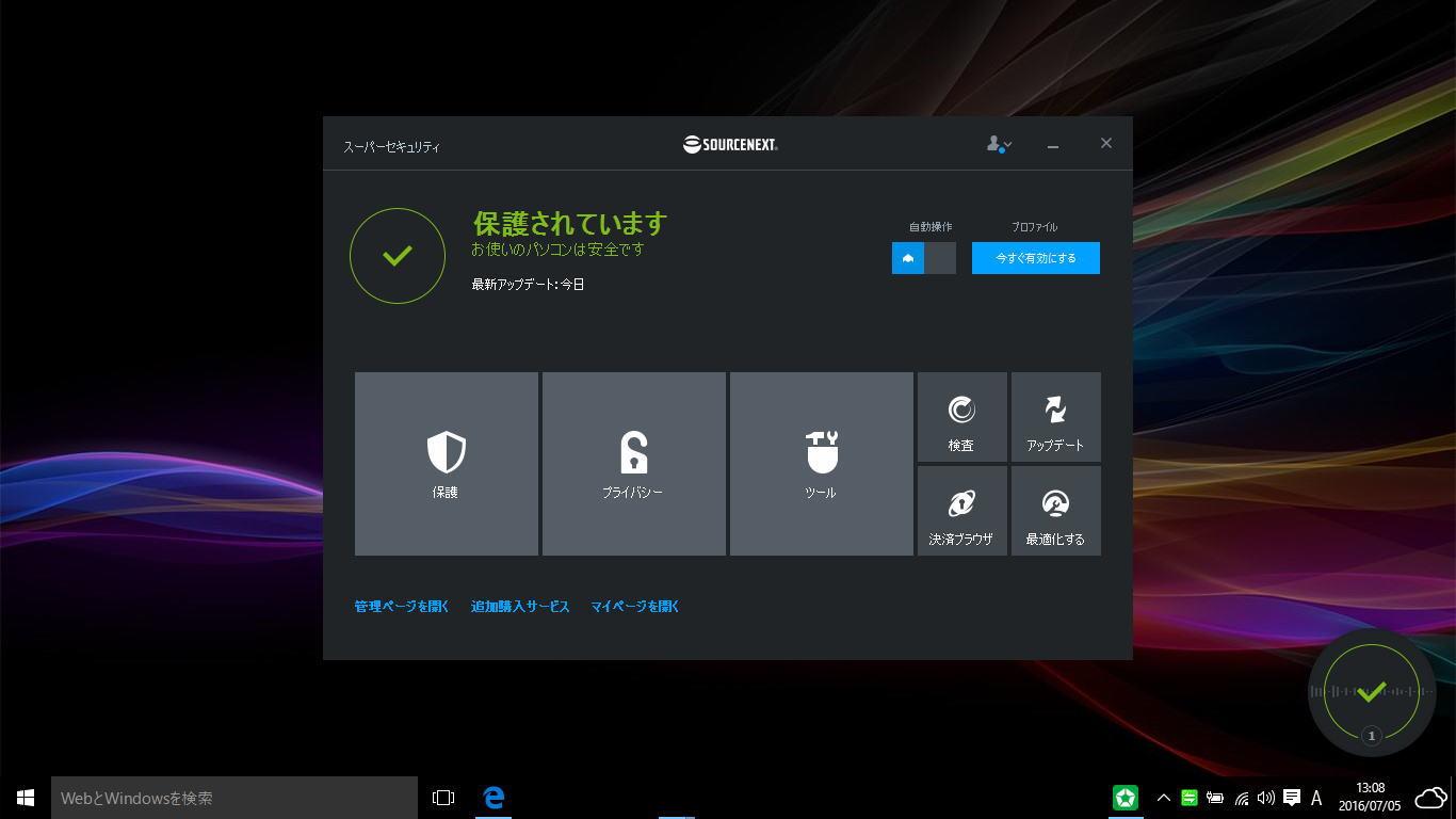 ダウンロード(添付ソフト) - FMVサポート : 富士 …