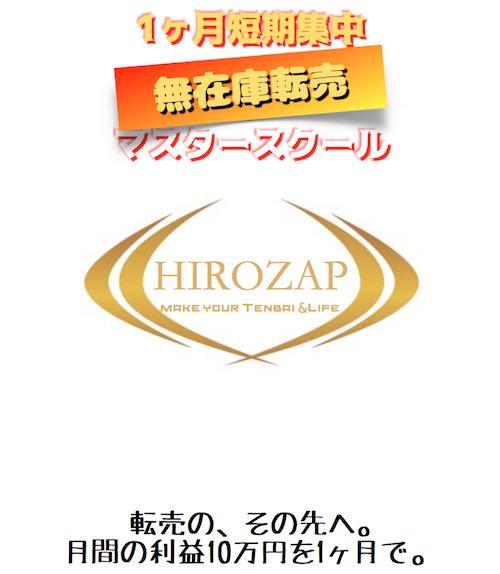 imagehirozaptitle1.jpg