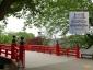 弘前城下乗橋