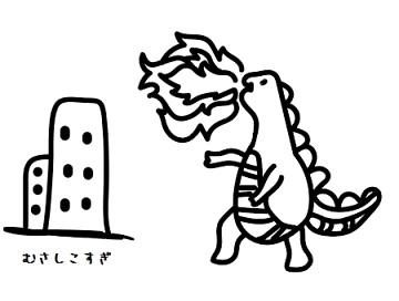 gojira(1).jpg