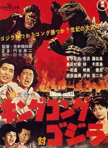 キングコング対ゴジラ!映画ポスター