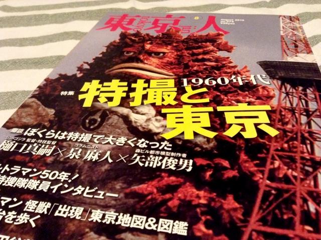 東京人No.374