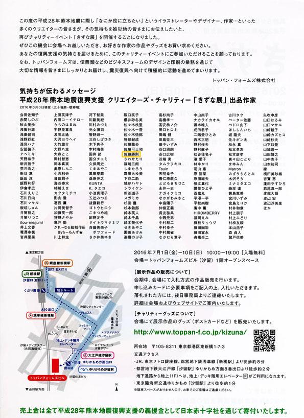 kizuna002.jpg