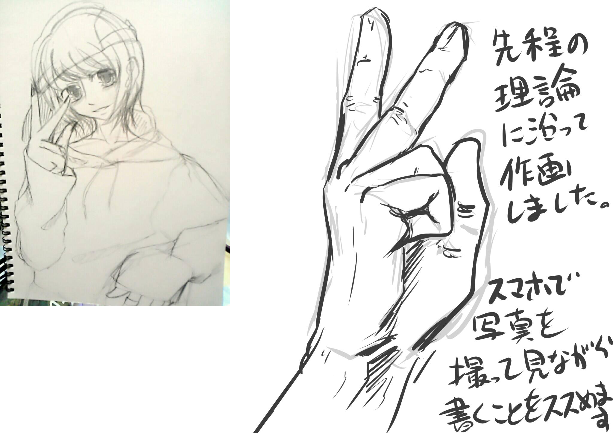 手の書き方を考える9