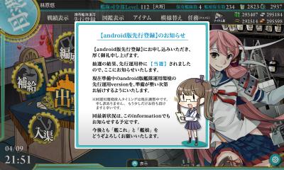 Android版先行