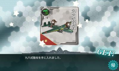 九六式陸攻