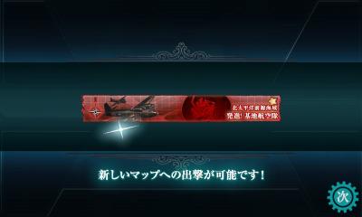 E-4開放