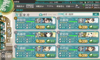E-4第1艦隊