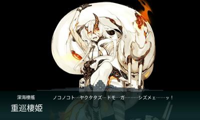 重巡棲姫ラスト