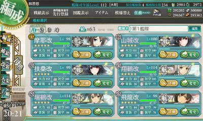 ギミック解除L・第1艦隊