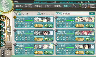 ギミック解除L・第2艦隊