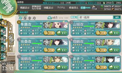 E-6ラスト第1艦隊
