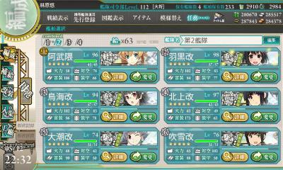 E-6ラスト第2艦隊