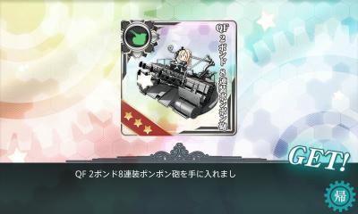 ポンポン砲