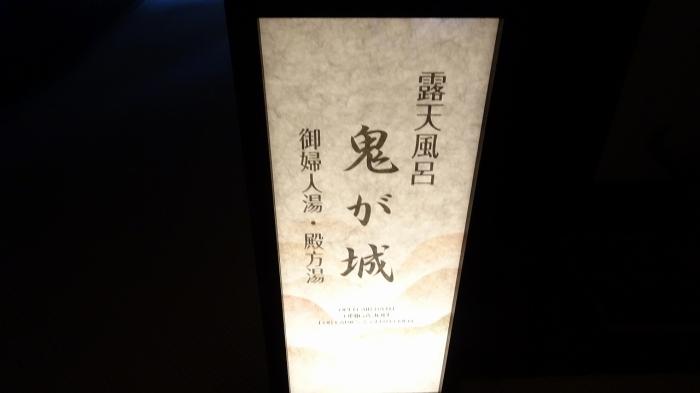 齋藤旅館風呂 (14)