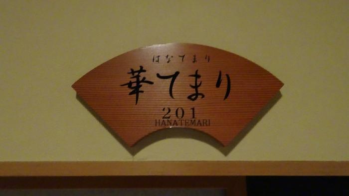 ふくや部屋 (8)