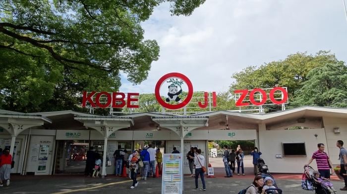 王子動物園 (1)