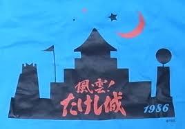 takeshijou065487911321687.jpg