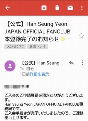 201607_seungyeon_fc.jpg