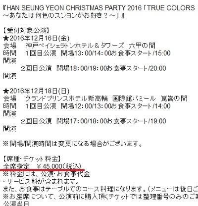 201609_fanmeeting-shousai.jpg