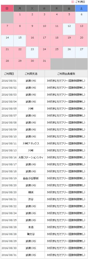 20160831.jpg