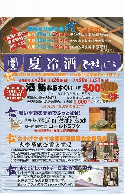 2016店頭夏キャンペーンポスターA3